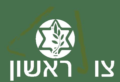 צו ראשון- אתר המלשבים הגדול לוגו