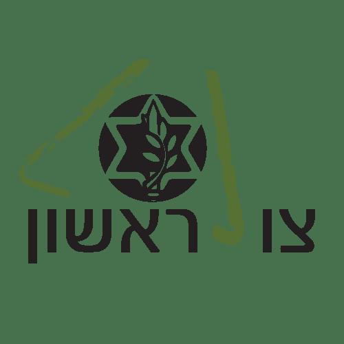 לוגו שחור - אתר צו ראשון